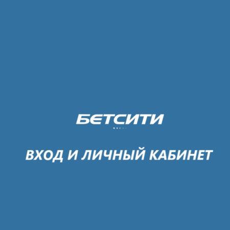 betcity ru вход
