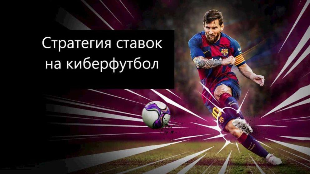 Стратегии ставок на кибер футбол 1 xbet играть