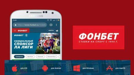Фонбет скачать приложение и мобильная версия
