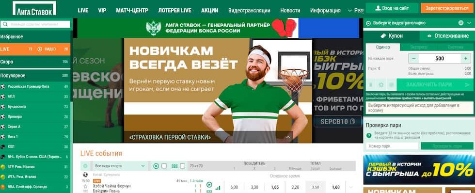 лига ставок букмекерская официальный сайт зайти