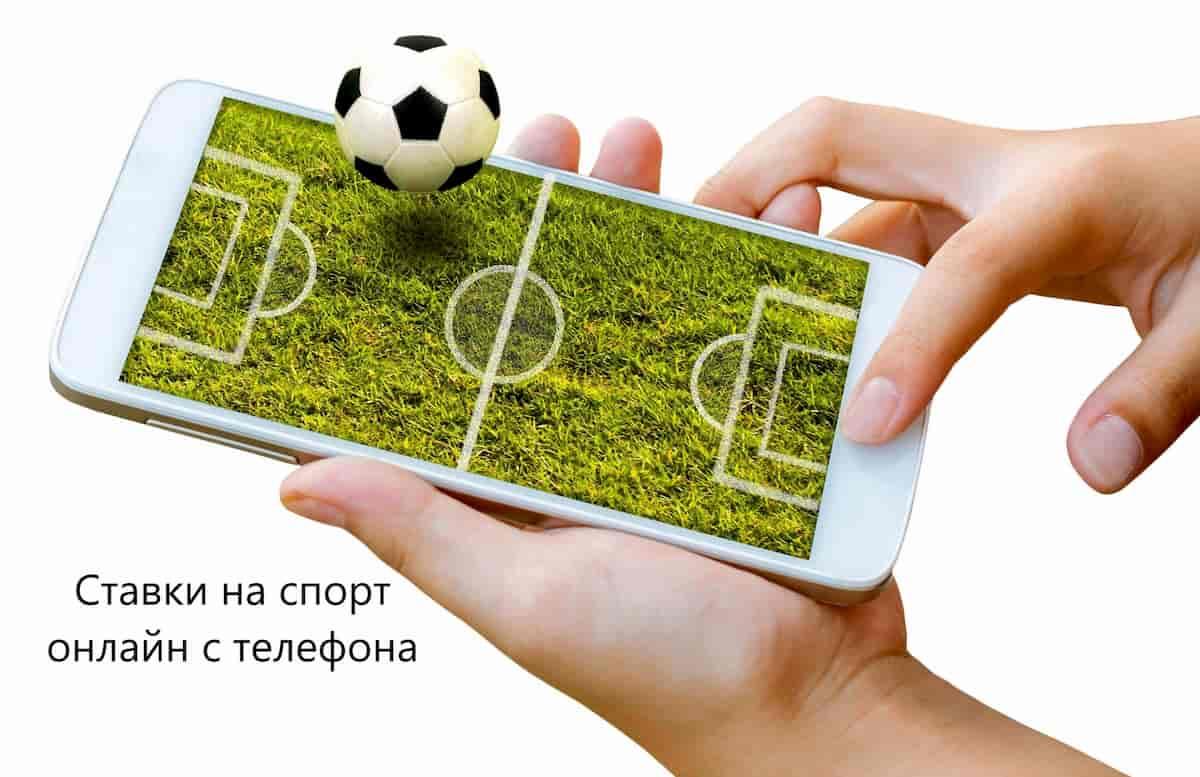 ставки на спорт фонбет мобильное приложение